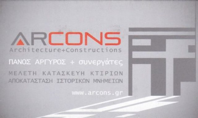 Arcons