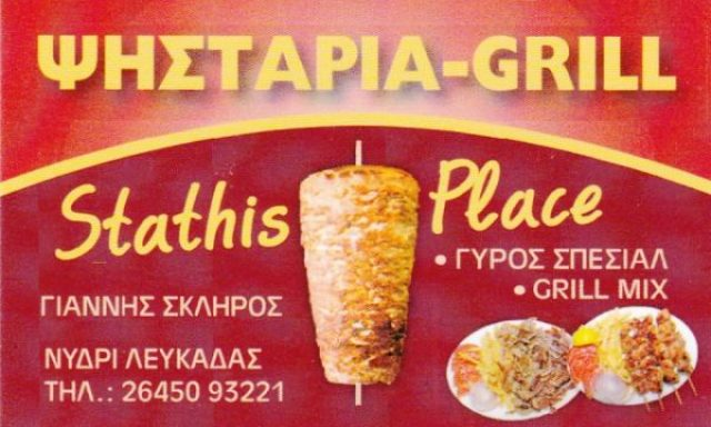 Stathis Place
