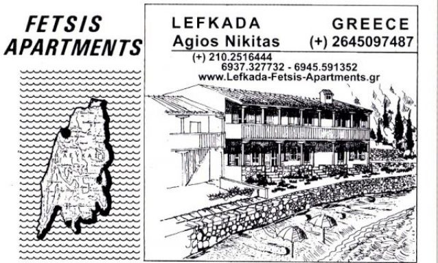 Fetsis Apartments