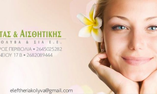 Eleftheria's Kolyva Beauty Center