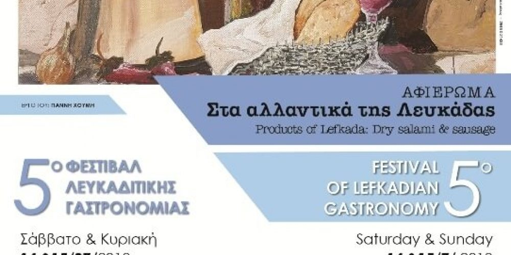 5th Festival of Lefkadian Gastronomy – 14 & 15 July 2018 – Markas Sq town of Lefkas