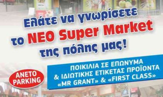 Express Super Market