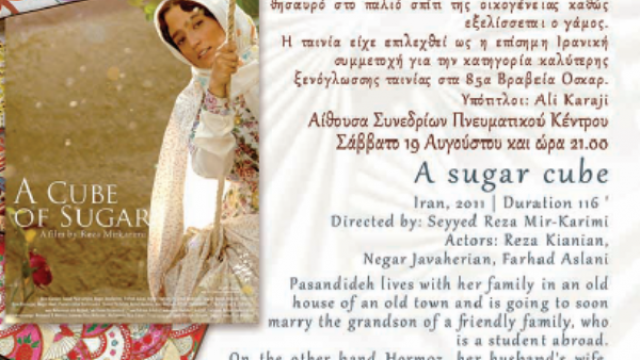 """The Iranian film """"A cube of sugar"""" in the Congress Room of the Cultural Centre of Lefkas"""