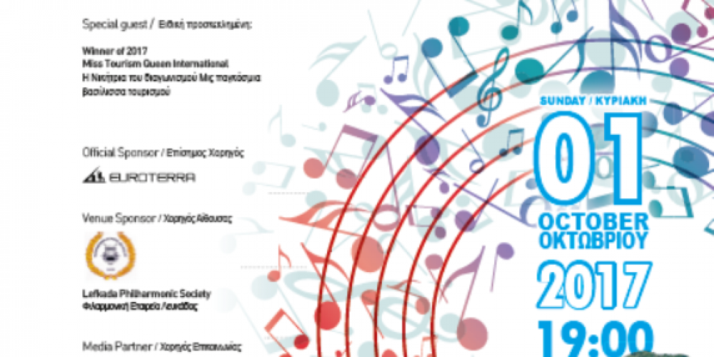 """The programme of the concert """"Meet music in Lefkada"""""""