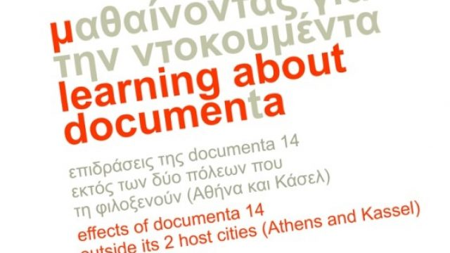 The island – resignified|Workshop: Learning about Documenta-Μαθαίνοντας για την Ντοκουμέντα στον Αλέξανδρο Λευκάδας