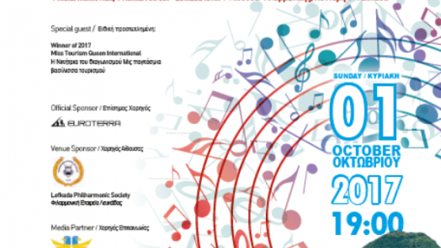 "The programme of the concert ""Meet music in Lefkada"""