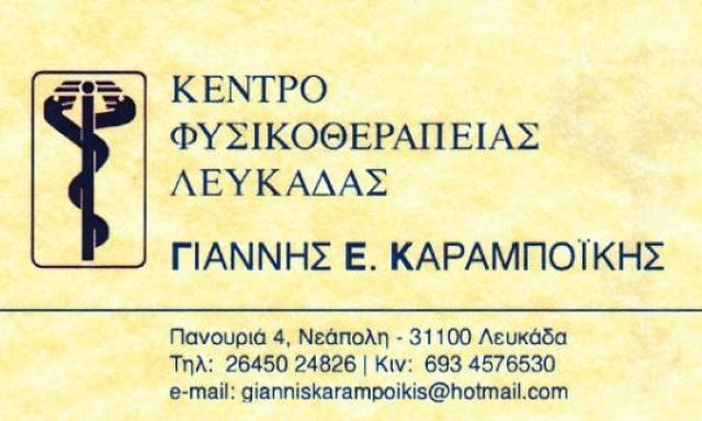 Lefkada Physiotherapy Center